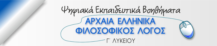 ΑΡΧΑΙΑ ΕΛΛΗΝΙΚΑ-ΠΑΝΕΛΛΑΔΙΚΕΣ